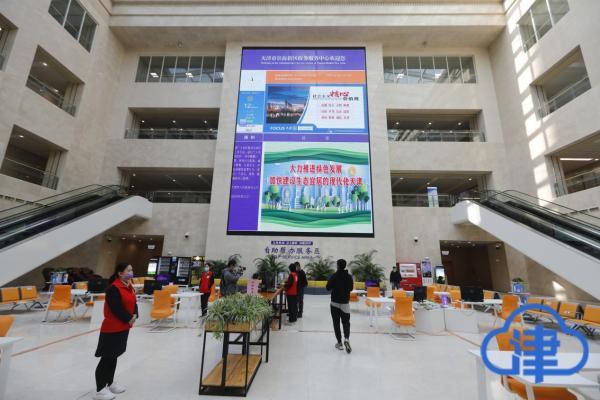 【2020·指尖城市】滨海新区:智慧政务,为美好生活赋能