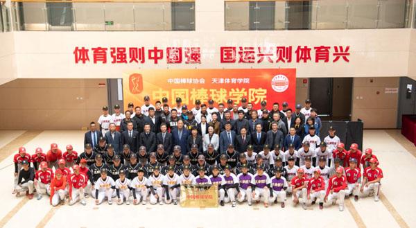 中国棒球学院在天津体育学院团泊校区签约揭牌-体育节拍-北方网