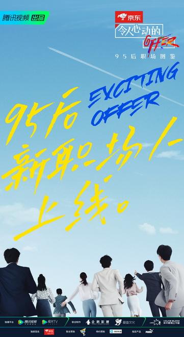 """《令人心动的offer》第二季定档 """"双北""""合体助阵职场初体"""