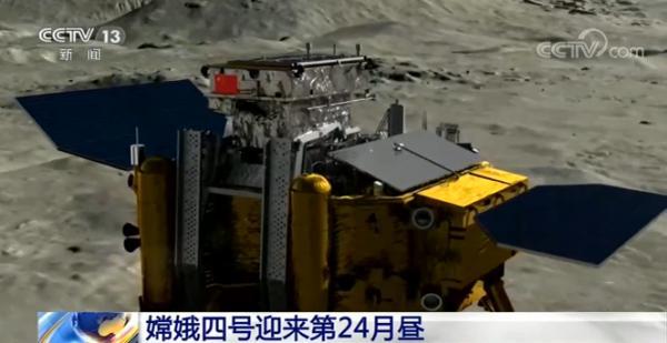 迎来第24月昼!嫦娥四号探测器结束月夜休眠