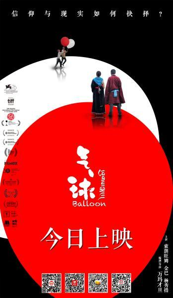 万玛才旦《气球》今日上映 朱婧汐献唱汉语推广曲《生生不息》