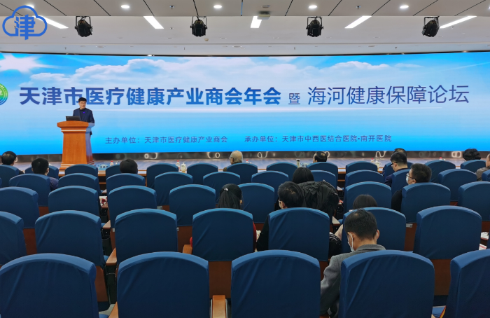天津市医疗健康产业商会助推医保诚信建设 探索新形势下医联体搭