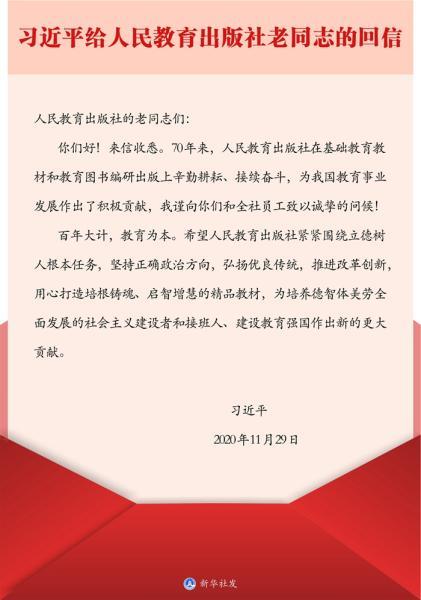 习近平给人民教育出版社老同志的回信