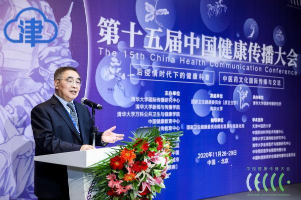 张伯礼院士出席中国健康传播大会做主旨演讲 中医药抗疫的文化自