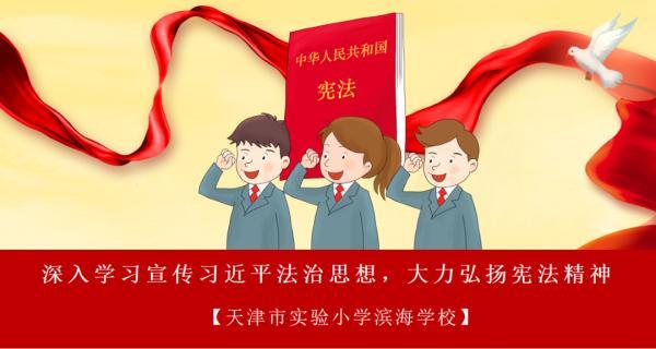 """【国家宪法日】2020年""""宪法伴我成长"""""""