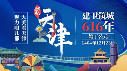 为魅力哏儿都庆生 全国21家省级IPTV同贺天津建卫筑城61