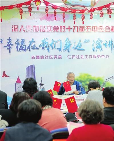 """和平区新疆路社区举办""""幸福在我们身边""""演讲比赛"""