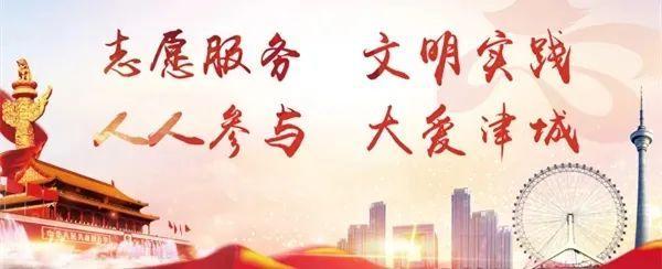 2020年天津市志愿服务工作综述