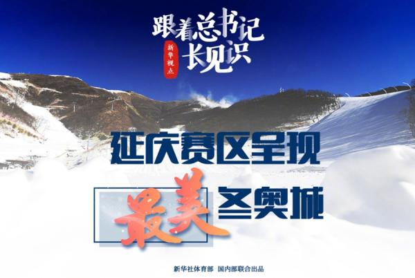 """延庆赛区呈现""""最美冬奥城"""""""