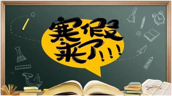 天津中小学、幼儿园寒假最新安排来了!