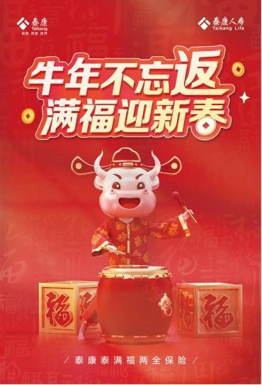 泰康人寿推出牛年新春特惠活动