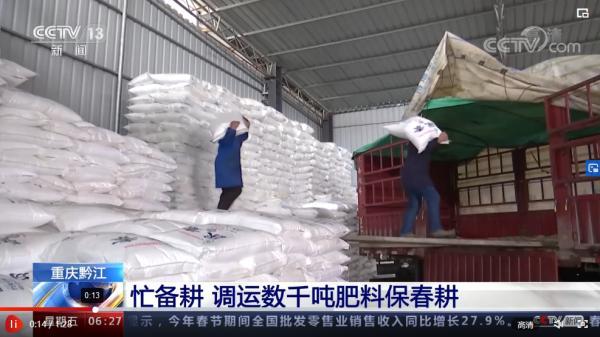 重庆黔江:忙备耕 调运数千吨肥料保春耕