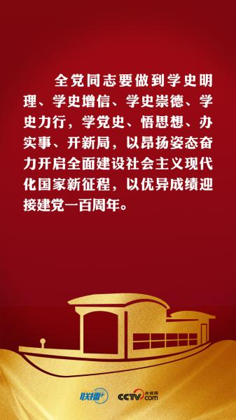 联播+丨学党史 开新局 总书记这样动员部署