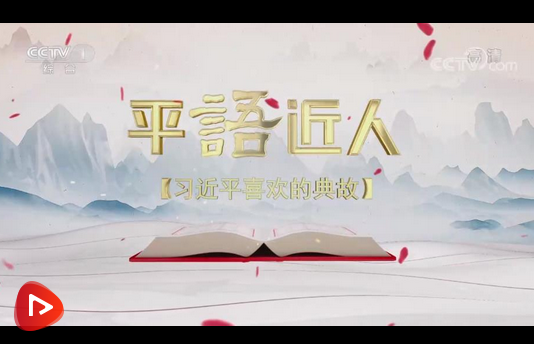 习近平喜欢的典故》(第二季)第六集 一言为重百金轻