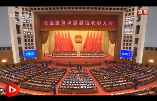 习近平:中国共产党是团结带领人民攻坚克难、开拓前进最可靠的领