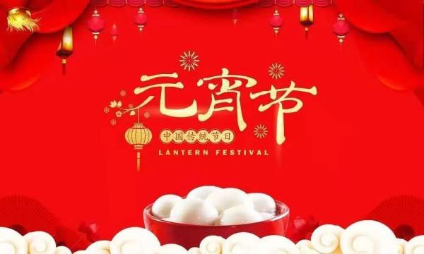 【网络中国节·元宵】欢度传统佳节 传承元宵民俗