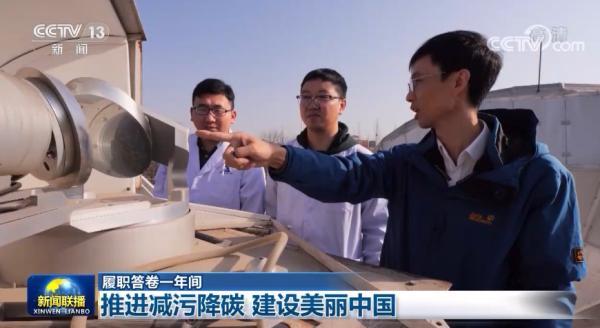 【履职答卷一年间】推进减污降碳 建设美丽中国
