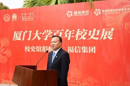 厦门大学党委书记张彦宣布开展