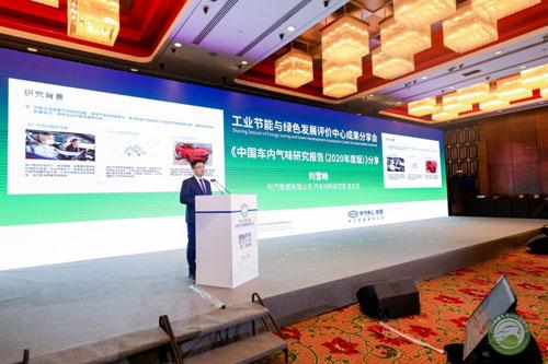 中汽数据发布《中国车内气味研究报告(2020年度版)》