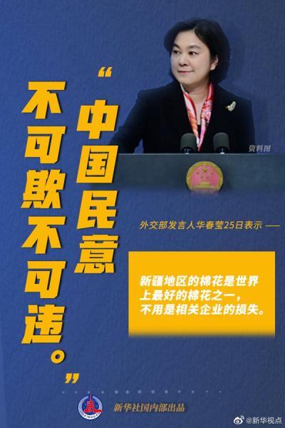 新疆棉花是世界上最好棉花之一 中国民意不可欺不可违