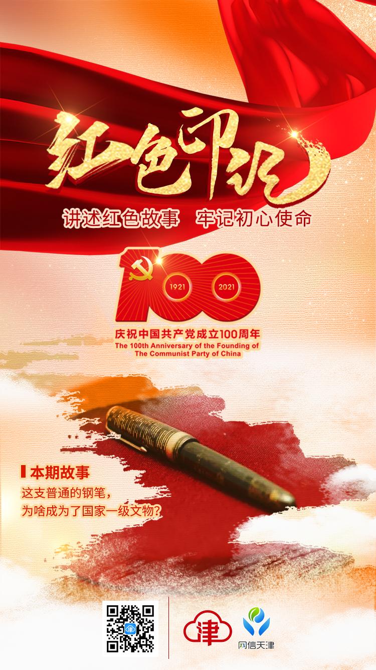 【红色印记】这支普通的钢笔,为啥成为了国家一级文物?