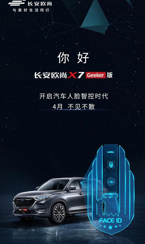 长安欧尚X7发布新车型命名Geeker 即将开启人脸识别普及