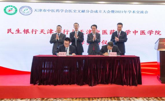 中国民生银行天津分行与天津中医药大学中医学院举行战略合作签约