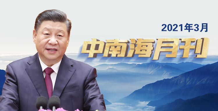 天天学习|中南海月刊(2021.03)
