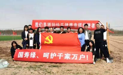 中国人寿北辰区支公司党支部开展主题党日活动
