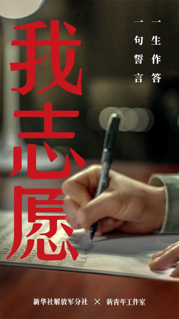 新华全媒+丨海空卫士王伟牺牲20年后,入党申请书首次公开