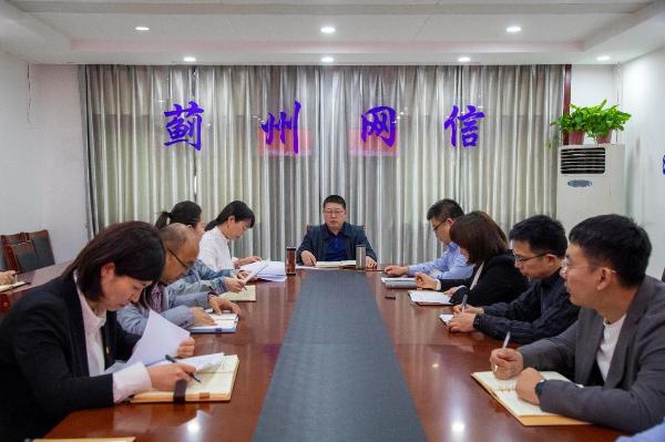 蓟州区委网信办召开2021年3月工作点评会