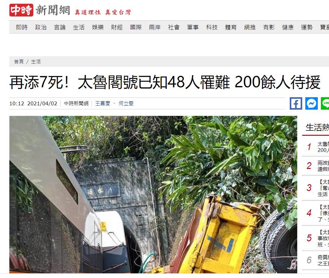 台湾列车出轨事故已致48人死 超200人等待救援