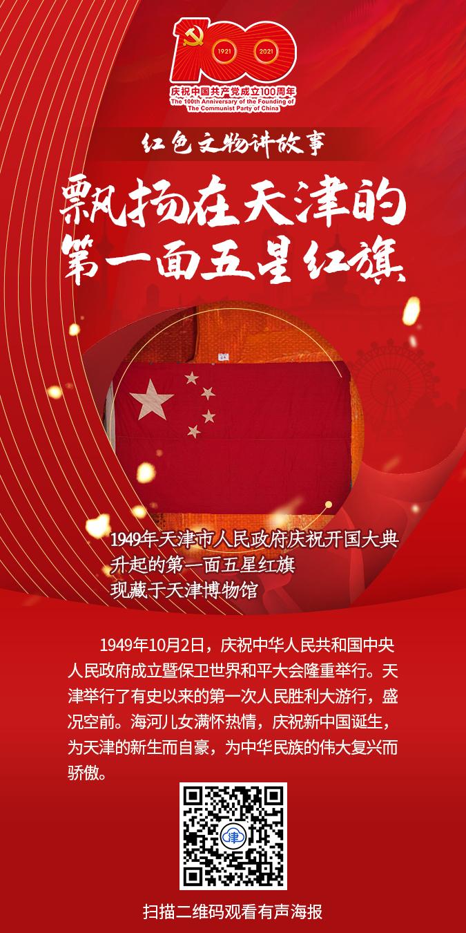 """""""红色文物讲故事""""百期有声海报第13期:《飘扬在天津的第一面五星红旗》"""