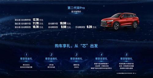 骁云动力 焕芯升级 第二代宋Pro售价9.28万元起