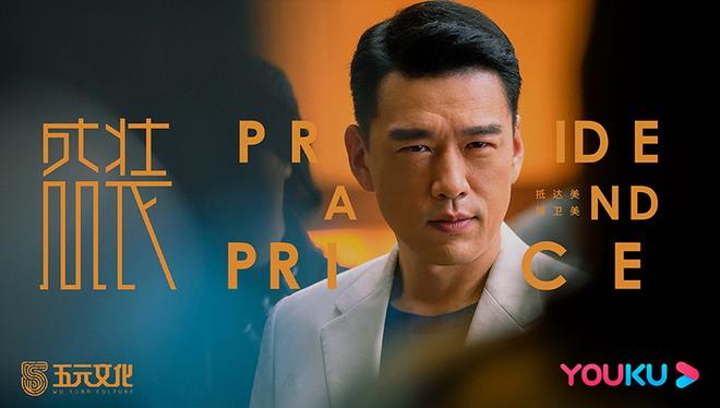 王耀庆《盛装》新预告引热议 直播间空降卖货总榜TOP1