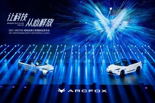 新一代智能豪华纯电轿车 ARCFOX极狐阿尔法S正式上市