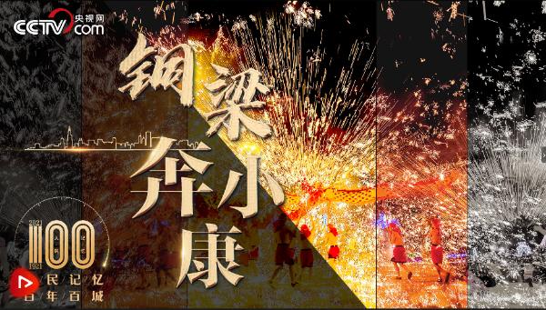 【人民记忆:百年百城】铜梁奔小康