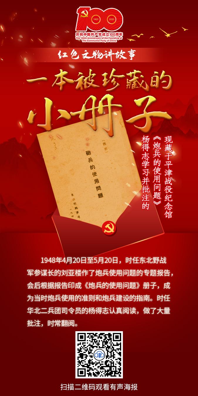 """""""红色文物讲故事""""百期有声海报第35期:《一本被珍藏的小册子"""