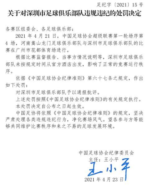 2021赛季中超王小平第一签 深圳队被通报批评