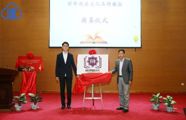 南开大学图书馆徽标揭晓