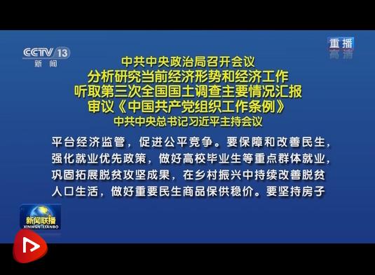 中共中央政治局召开会议 分析研究当前经济形势和经济工作 听取