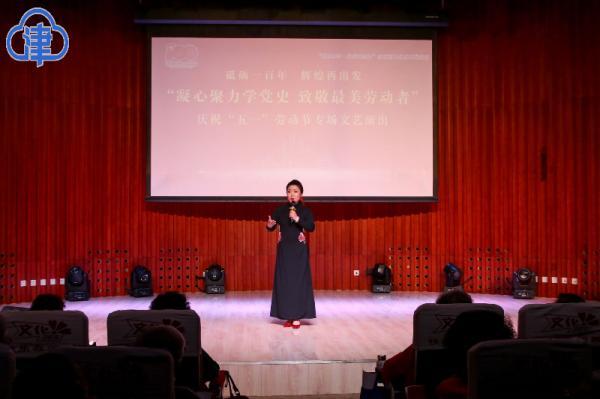 """庆""""五一""""专场惠民演出致敬最美劳动者"""