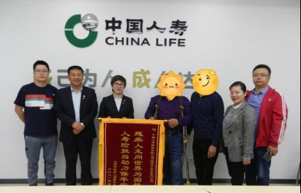 天津市残疾人圆梦车友会向中国人寿北辰区支公司赠送锦旗
