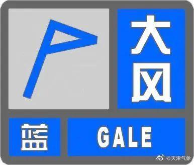 阵风8级!天津一早发布大风蓝色预警!