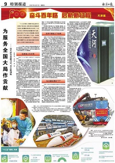 """《经济日报》用4个整版报道天津──战略上布好局 关键处落好"""""""