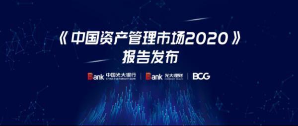 中国光大银行携手BCG联合发布 《中国资产管理市场2020》