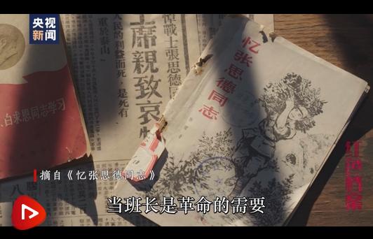 百集微纪录·红色档案丨他的死比泰山还重