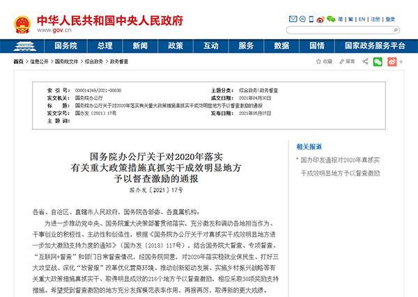 2020年真抓实干成效明显 天津3项工作获国办督察激励