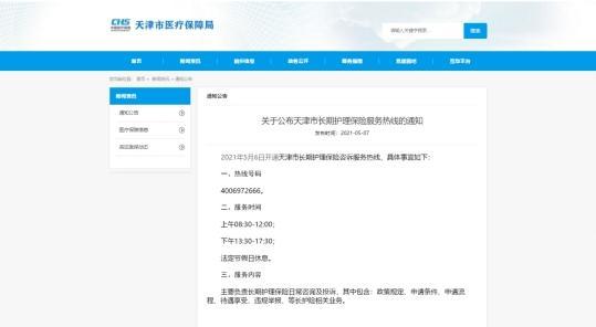 天津市长期护理保险服务电话正式开通