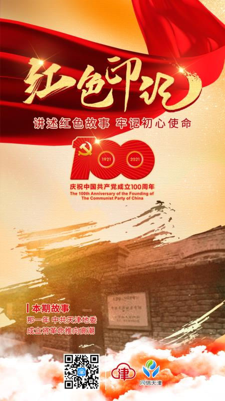 【红色印记】那一年 中共天津地委成立将革命推向高潮